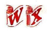 泉州维欣软件有限公司 最新采购和商业信息