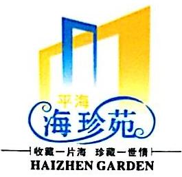舟山市平海房地产开发有限公司 最新采购和商业信息
