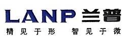兰普集团有限公司