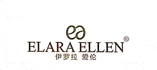 广州伊罗拉爱伦皮具有限公司 最新采购和商业信息