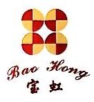 北京宝虹特种纸品有限公司 最新采购和商业信息