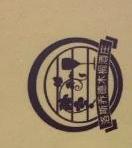 台州木桐贸易有限公司 最新采购和商业信息