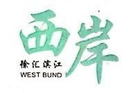 上海西岸传媒港开发建设有限公司