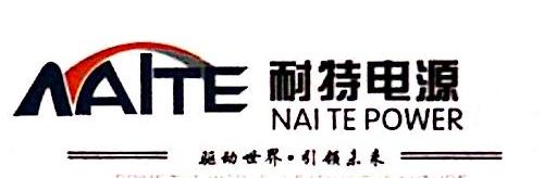 中山市耐拓电子科技有限公司