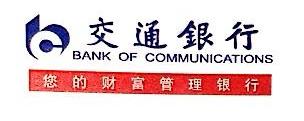 交通银行股份有限公司开封分行 最新采购和商业信息