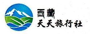 西藏天天旅行社有限公司 最新采购和商业信息