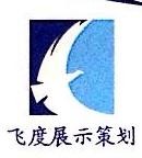 深圳市飞度展示策划有限公司 最新采购和商业信息