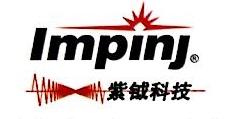 杭州紫钺科技有限公司