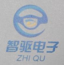 武汉智驱电子科技有限公司