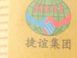 深圳市海信诚实业发展有限公司 最新采购和商业信息