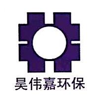 南京昊伟嘉环保工程有限公司 最新采购和商业信息