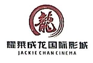 江苏耀莱影城管理有限公司