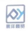 佛山市鹏洋商贸有限公司 最新采购和商业信息