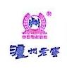 通辽市汇泉商贸有限公司 最新采购和商业信息