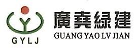 广东广尧绿色建筑科技集团有限公司 最新采购和商业信息