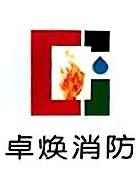 上海卓焕消防设备有限公司 最新采购和商业信息