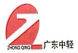 广东中远轻工有限公司