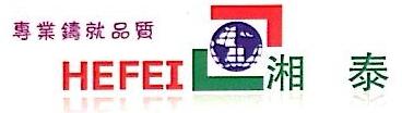合肥湘泰工程技术有限公司 最新采购和商业信息