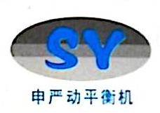 上海申严平衡机有限公司 最新采购和商业信息