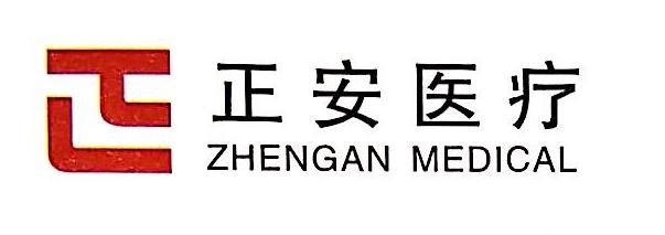 桂林市正安医疗器械有限公司