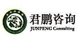 河南省君鹏财务咨询有限公司 最新采购和商业信息
