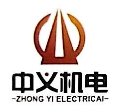 厦门中义机电设备有限公司