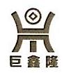 深圳市巨鑫隆投资管理有限公司 最新采购和商业信息