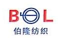绍兴上虞伯隆毛纺织有限公司 最新采购和商业信息