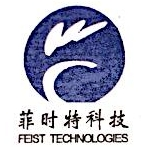 绍兴菲时特电子科技有限公司 最新采购和商业信息