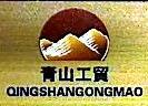 南宁市青山工贸有限公司