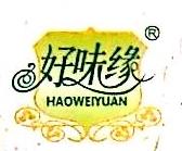 宁波市镇海好味缘食品有限公司 最新采购和商业信息