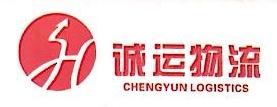宁波市诚运物流有限公司 最新采购和商业信息