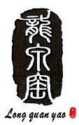 龙泉市振昌青瓷厂 最新采购和商业信息