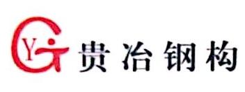 贵州省冶金建设公司