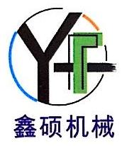 青岛鑫硕印刷设备有限公司 最新采购和商业信息