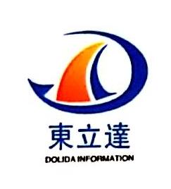 德阳东立物资贸易有限公司 最新采购和商业信息