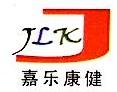 乌鲁木齐市嘉乐康健商贸有限公司 最新采购和商业信息