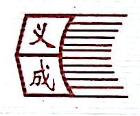 北京义成达物流有限公司