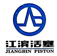 湖南江滨机器(集团)有限责任公司