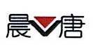 晨唐(北京)技术股份有限公司 最新采购和商业信息