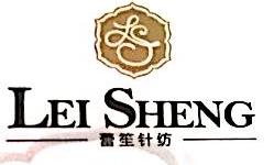 绍兴蕾笙针纺有限公司 最新采购和商业信息