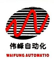 深圳市伟峰自动化设备有限公司