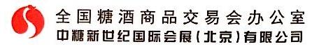 中糖新世纪国际会展(北京)有限公司