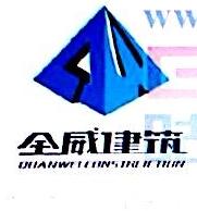 上海全威建筑工程有限公司 最新采购和商业信息