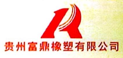 贵州富鼎橡塑有限公司 最新采购和商业信息
