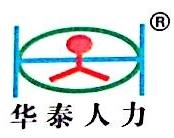 东莞市华泰人力资源管理咨询有限公司 最新采购和商业信息