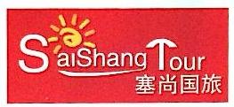 北京塞尚国际旅行社有限公司 最新采购和商业信息