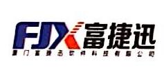 厦门富捷迅软件科技有限公司 最新采购和商业信息