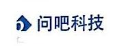 上海谦问万答吧云计算科技有限公司 最新采购和商业信息