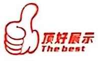 广州顶好展览服务有限公司 最新采购和商业信息